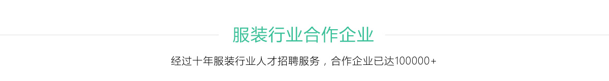 东纺招聘微信版